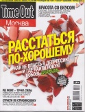 Time Out, март 2013