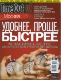 Time Out, февраль 2013